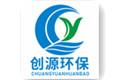 深圳市创源环保科技有限公司