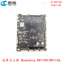 AI人脸识别主板RV1109 RV1126开发板