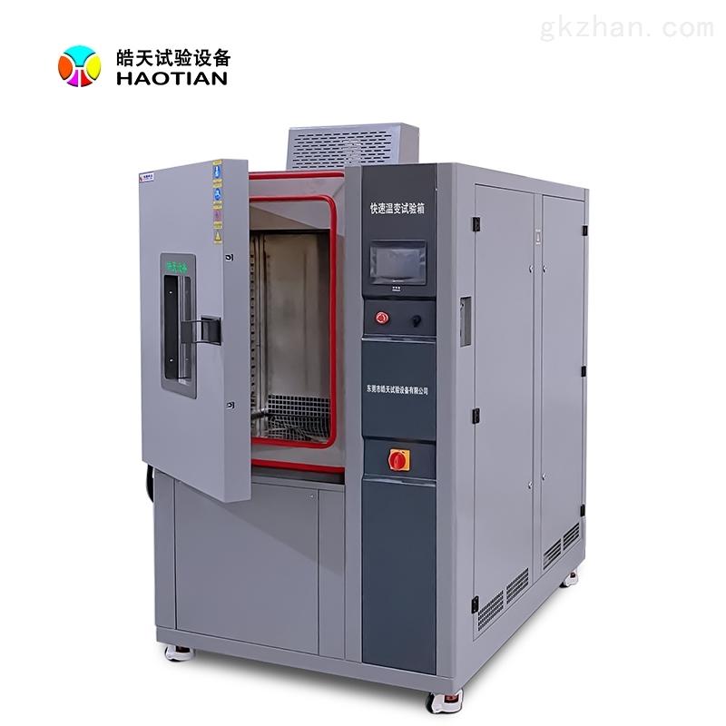 快速温度变化试验箱 匀速温变5℃/分钟