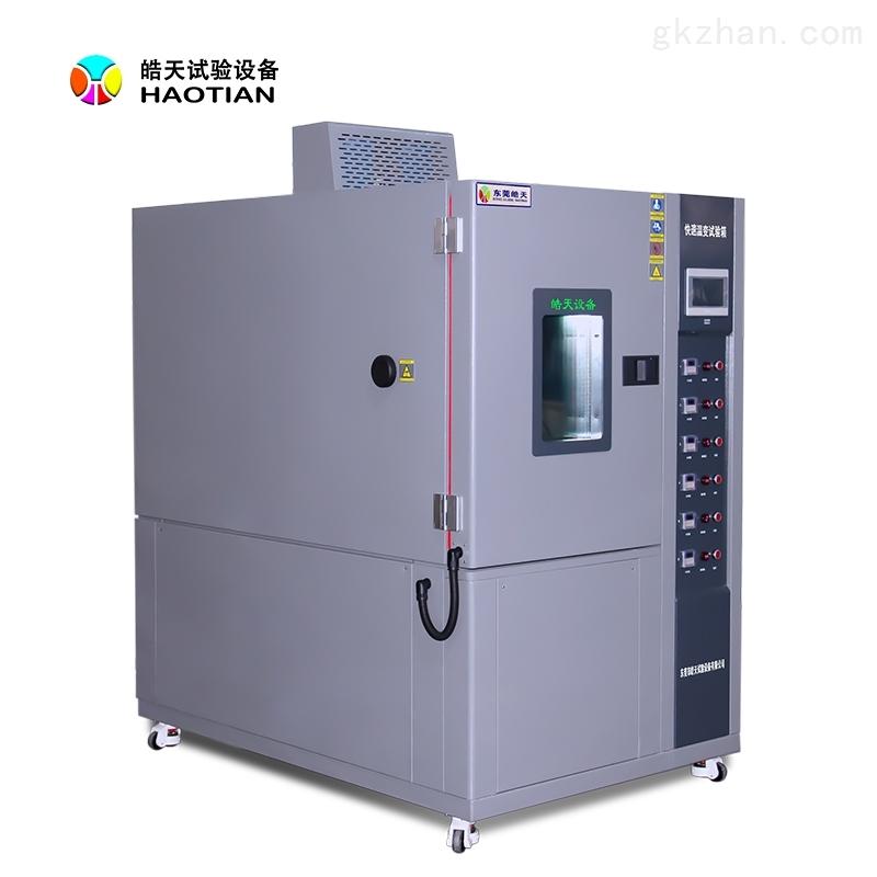东莞皓天快速温变试验箱材料变形检测