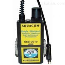 多通道潜水员水下专用通话器