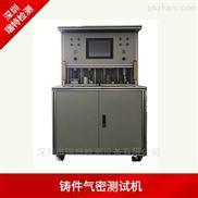 铝铸件气密性检测机-汽车铸件密封性测试台