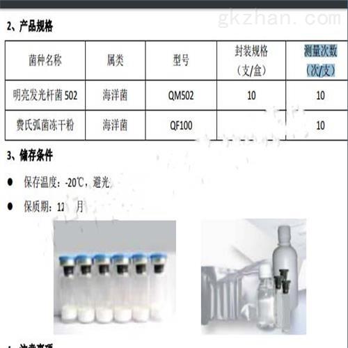 发光细菌冻干粉试剂盒 现货