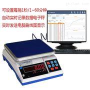 设置1/5/10秒分连接记录数据生成表格电子秤