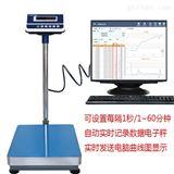 AO919E+D连接记录称重数据变化电子台秤