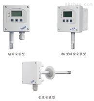 YGM408温湿度变送器