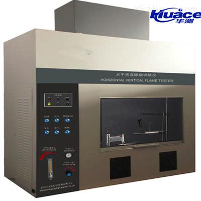 HC200水平垂直燃燒試驗儀