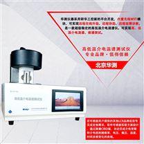 高温介电温谱仪