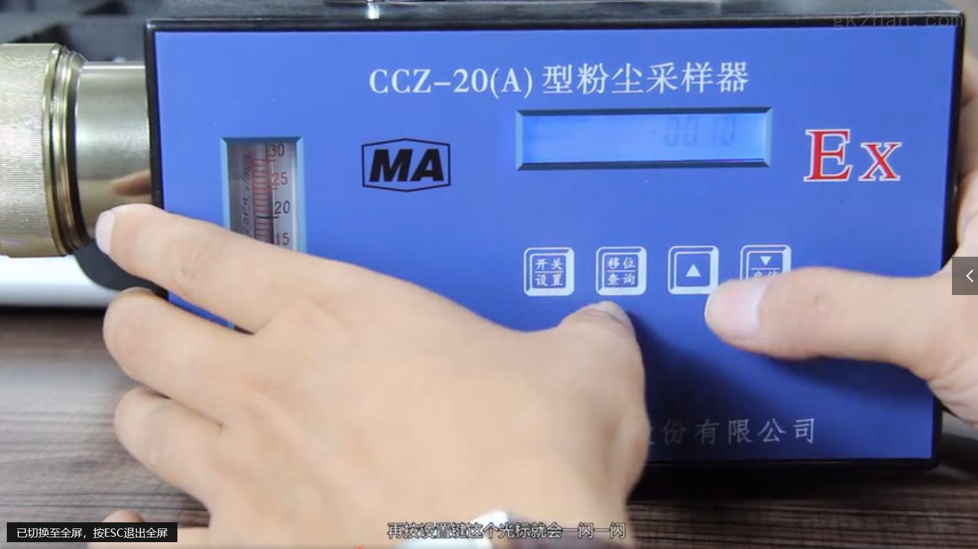 恒达仪器 CCA-20A型粉尘采样器