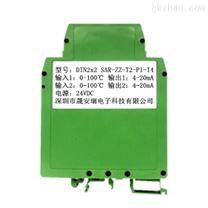 二路热电阻信号隔离变送器、pt100转4-20mA