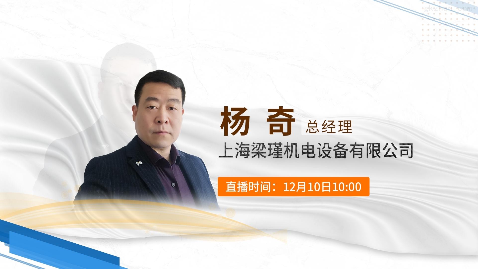 云访谈 | 梁瑾机电总经理杨奇