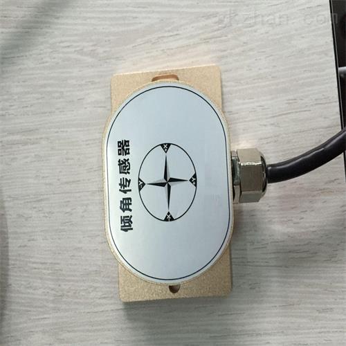 单轴倾角传感器 现货