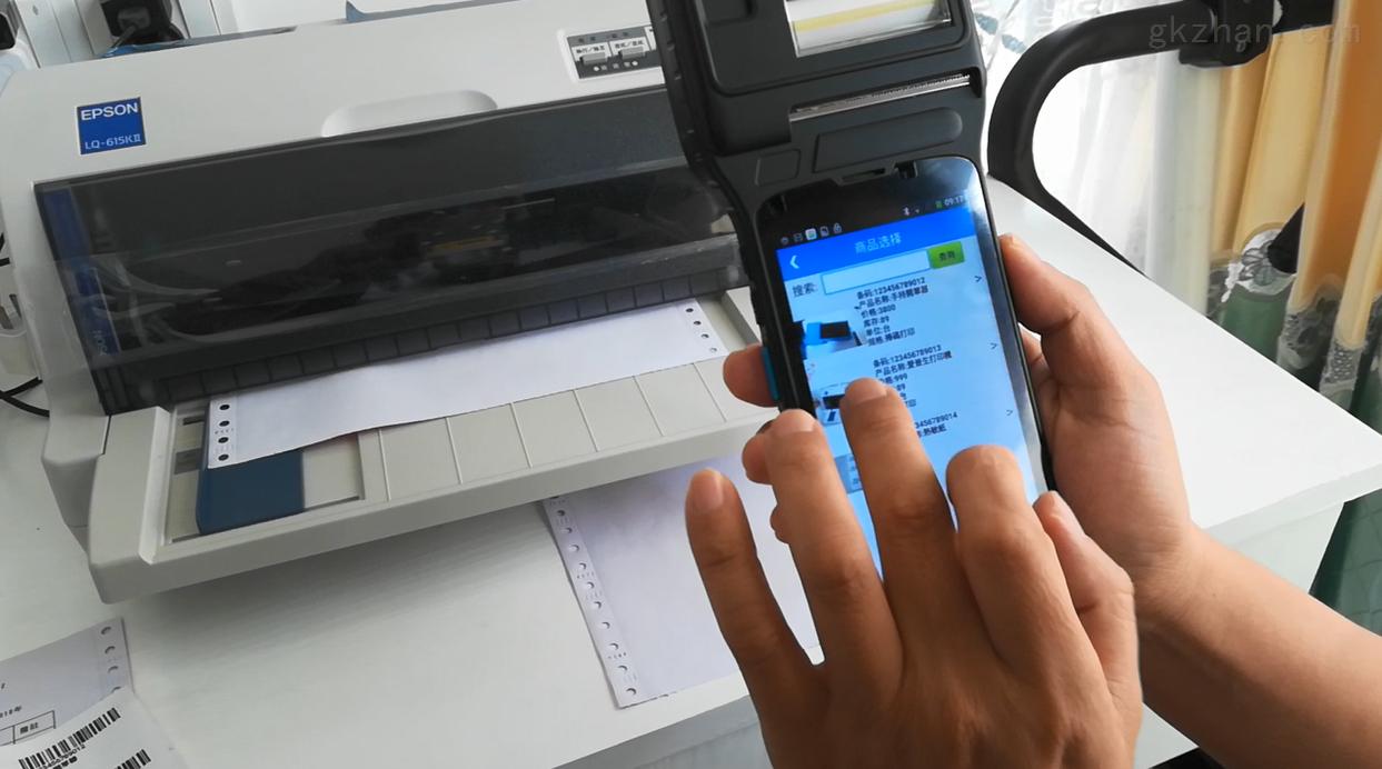 安卓手持无线扫描打印不干胶一体机