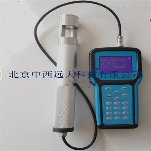 便携式粉尘浓度检测仪 现货