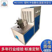 塑料冲击脆化温度试验机