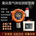 氟化氢气体报警器高灵敏度有毒气体检测仪