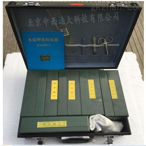 水质理化检测箱88型 现货