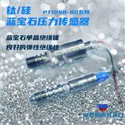 钛硅蓝宝石压力传感器井下压力计芯体