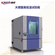 非金属材料湿热老化试验高低温交变循环测试