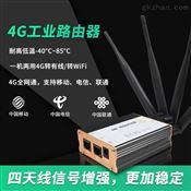 4G无线工业级路由器wifi稳定联网支持全网通