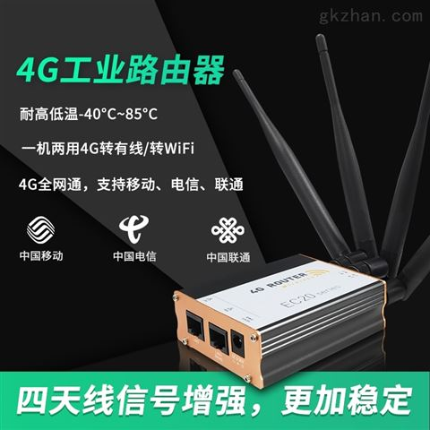 4G工业路由器一机两用4G全网通