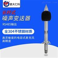 RS-ZS-NO1-FL建大仁科气象噪声传感器扬尘噪声监测
