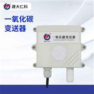 RS-CO-建大仁科 一氧化碳变送器