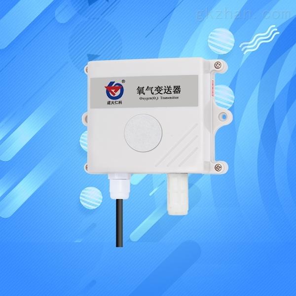 建大仁科 氧气浓度检测仪变送器