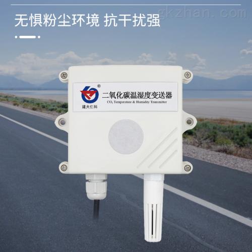 建大仁科二氧化碳CO2传感器变送器