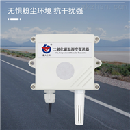 RS-CO2建大仁科二氧化碳CO2传感器变送器
