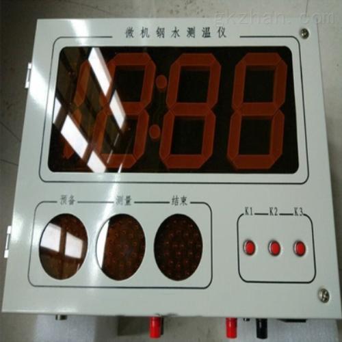 数显微机钢水测温仪 现货