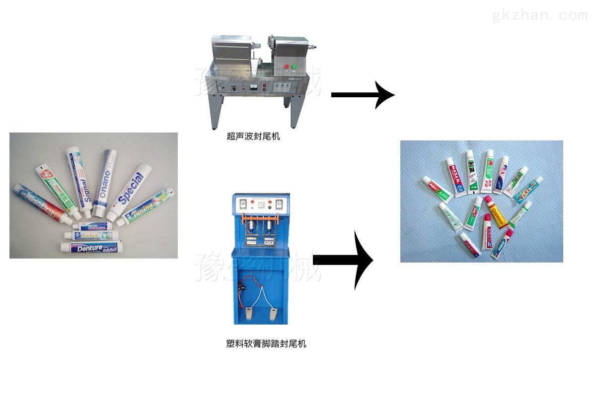 塑料软管封尾机工作流程图