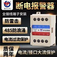 RS-DD-*建大仁科 断电告警器停电报警