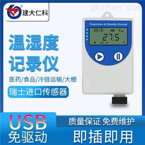 建大仁科 温湿度记录仪