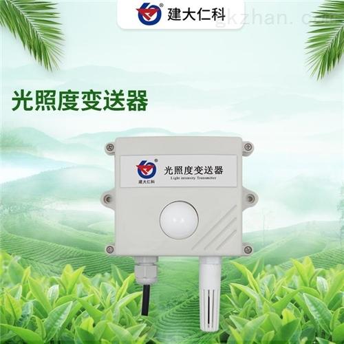 建大仁科光照度传感器光照温湿度变送器