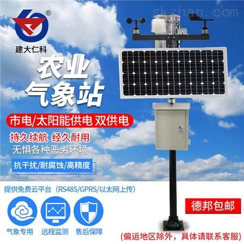 建大仁科农业环境气象站小型气象监测站