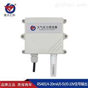 建大仁科 大气压力传感器气压计气压表
