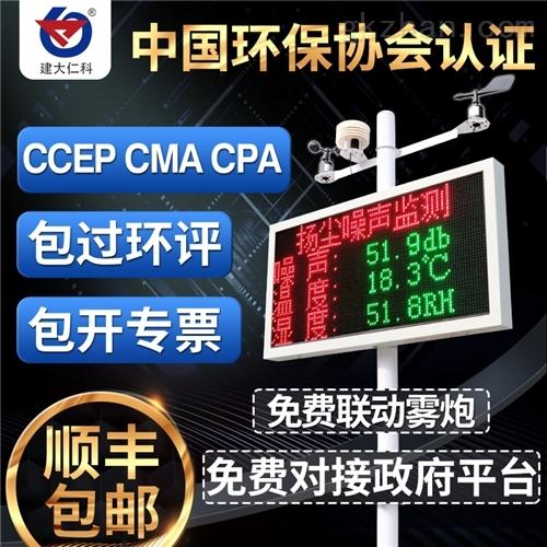 建大仁科 扬尘监测系统PM2.5PM10环境检测仪