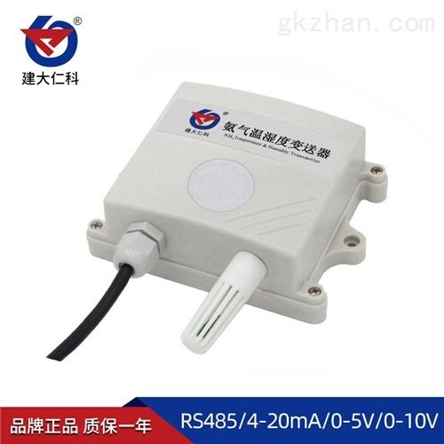 建大仁科氨气传感器公厕检测氨气变送器