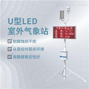 RS-QXZN小型气象站监测系统
