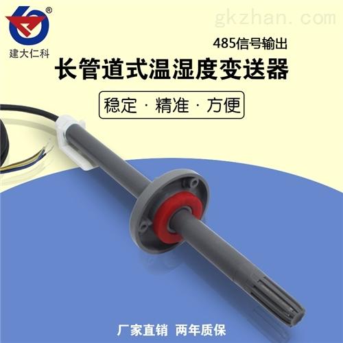 建大仁科 长风管型温湿度变送器