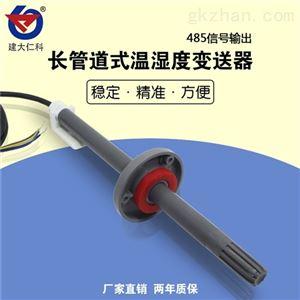 RS-WS-N01-9L建大仁科 长风管型温湿度变送器
