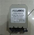 Axiomatic信号转换器
