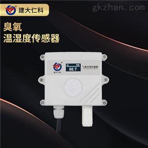RS-O3建大仁科 臭氧传感器