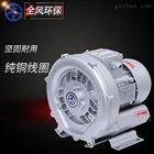 污水曝气用旋涡高压气泵