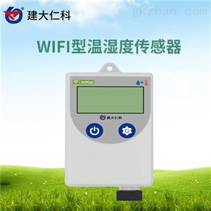 RS-WS-WIFI-C4建大仁科 小型数字温湿度传感器