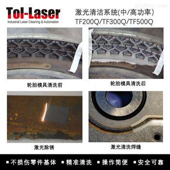 激光除銹清洗機