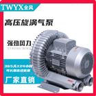 环保设备高压旋涡气泵