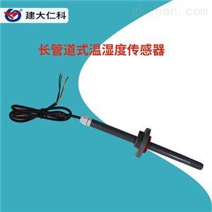 RS-WS-N01-9L建大仁科 长杆式温湿度传感器
