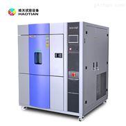 TSD-480F-2P冷热冲击试验箱 温度恒定冲击机